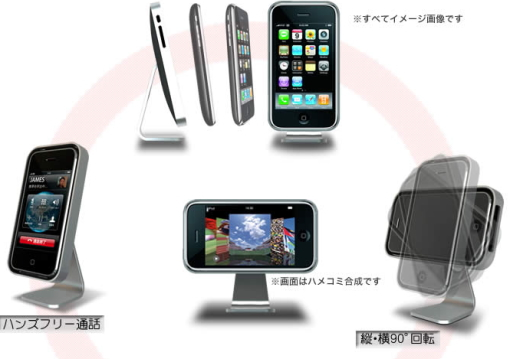 iPhoneスタンドiMac風