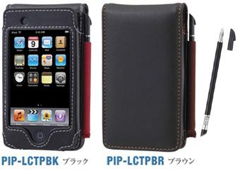 iPod touch専用レザーケース+タッチペン「PIP-LCTPBK」及び「PIP-LCTPBR」新発売